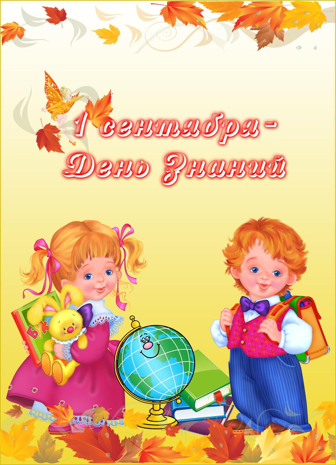 Поздравления с 1 сентября родителям детского сада